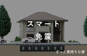 スマート免震