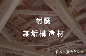 耐震無垢構造材