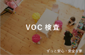 VOC検査