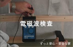 電磁波検査