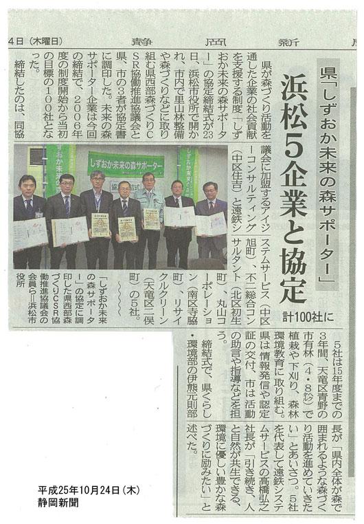 新聞記事 静岡未来の森サポーター 浜松5企業と協定