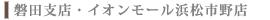 磐田支店・イオンモール浜松市野店