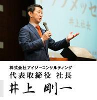 株式会社アイジーコンサルティング 代表取締役社長 井上剛一