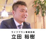 ライフプラン事業部長 立田裕樹