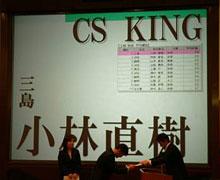 CS大賞(お客様満足度)
