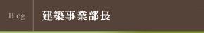 仕事を遊びそこから学ぶ ライフプラン事業部長立田のブログ