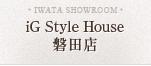 iGStyleHouse 磐田店