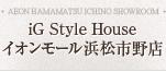 iGStyleHouse イオンモール浜松市野店