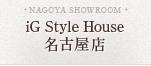 iGStyleHouse 名古屋店