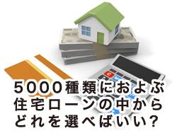 この5,000種類の住宅ローンからどれを選べば良いのでしょう?