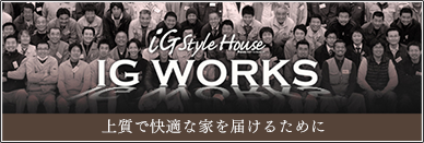 IG WORKS 上質で快適な家を届けるために