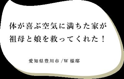 体が喜ぶ空気に満ちた家が祖母と娘を救ってくれた! 愛知県豊川市/W様邸