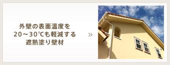 外壁の表面温度を20~30℃も軽減する遮熱塗り壁材