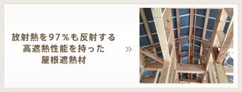 放射熱を97%も反射する高遮熱性能を持った屋根遮熱材