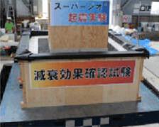 スマート免震70R材での実験は損傷なし