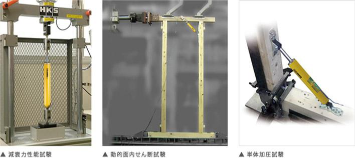 制振装置 MER-System 製品性能