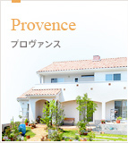 プロヴァンス -Provance-