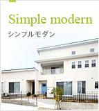 シンプルモダン -Simple modern-