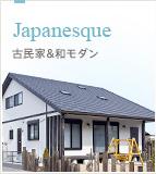 古民家&和モダン -Japanesque-