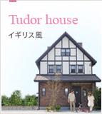 イギリス調 -Tudor house-
