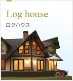 ログハウス -Log house-