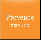 プロヴァンス / Provence