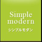シンプルモダン / Simple modern