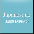 古民家&和モダン / Japanesque