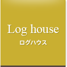 ログハウス / Log house
