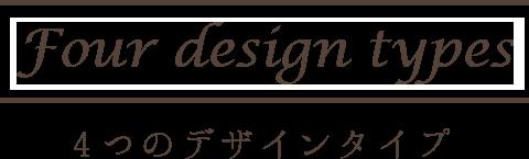4つのデザインタイプ