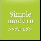 シンプルモダン / simplemodern