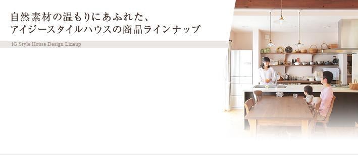 自然素材の温もりにあふれた、アイジースタイルハウスの商品ラインナップ