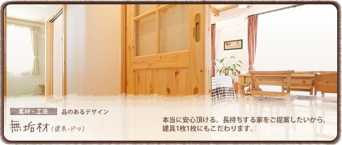 安心の厳選素材 無垢材(建具・ドア)