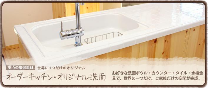 安心の厳選素材 オーダーキッチン・オリジナル洗面