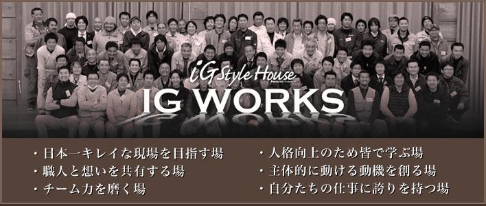 iG WorkS(アイジーワークス) お客様に「より上質でより快適な家をご提供したい」共通の思いを持った職人とその支援者の集まりです。