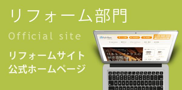 リフォーム部門 リフォームサイト公式ホームページ
