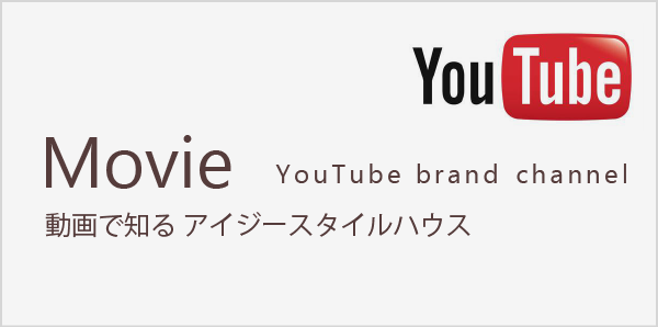 Movie YouTube brando channel 動画で知るアイジースタイルハウス