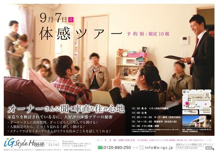9.7_体感ツアー(高林・岡本様)9.21_FPセミナー@磐田DM