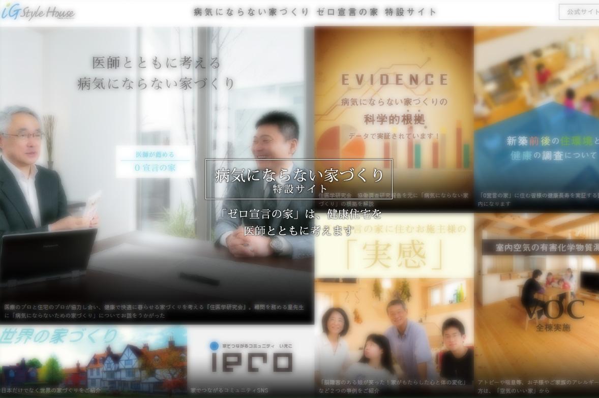 ゼロ宣言の家特設サイト