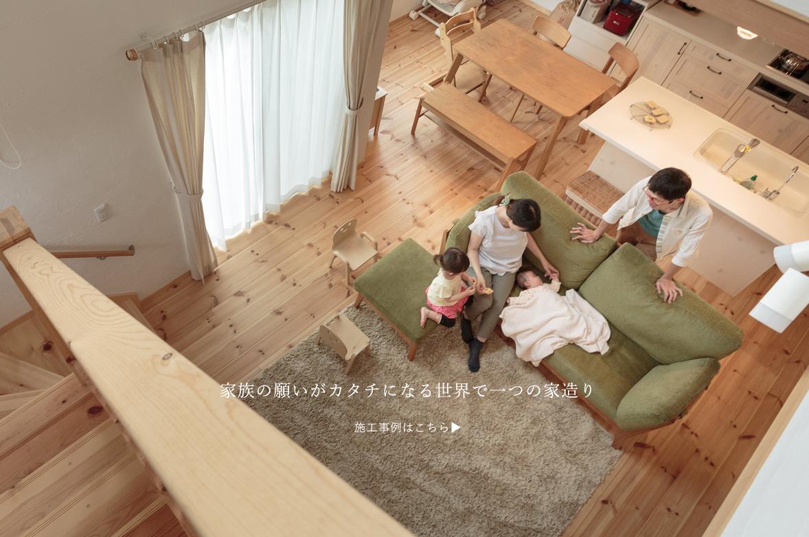 浜松・豊橋・名古屋の注文住宅|施工事例