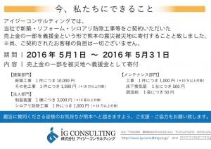 熊本応援プロジェクト実施(5月1日~5月31日)