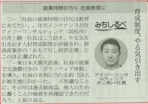 6/2 日経新聞に当社記事が掲載されました
