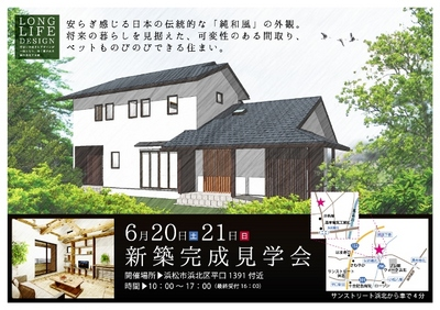 6.20-21完成見学会(平野様)@浜松