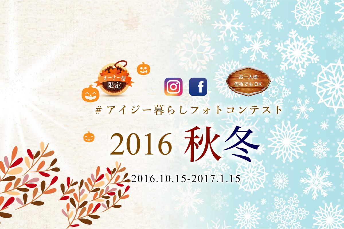 暮らしフォトコンテスト 2016秋冬