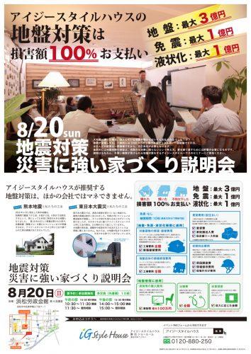 0820 地震対策セミナー@浜松DM-1