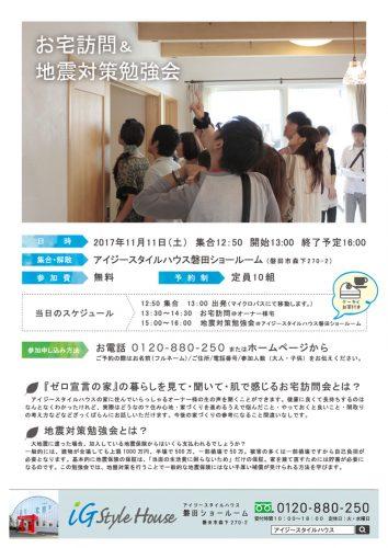 11月11日 体感ツアー&地震対策勉強会(磐田SR)