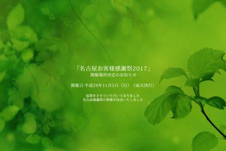 名古屋お客様感謝祭2017|開催場所決定のお知らせ