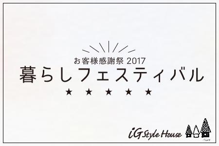 磐田・浜松エリア お客様感謝祭2017