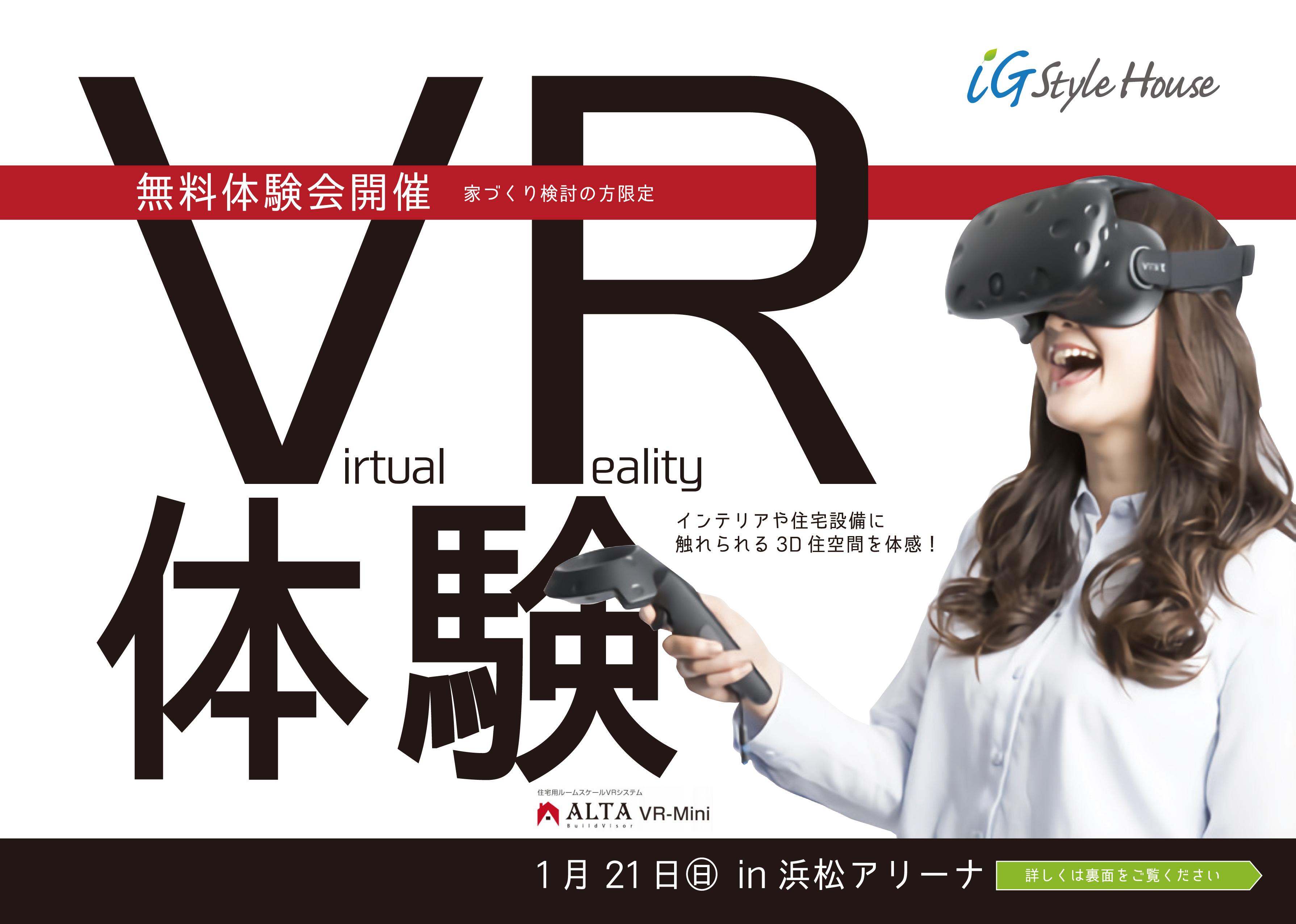 1/21(日)VR体験会|浜松市