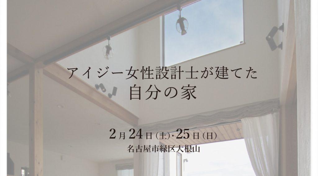 2/24(土)・25(日)新築完成見学会|名古屋市緑区